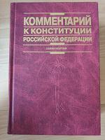 Отдается в дар Комментарий к Конституции РФ