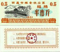 Отдается в дар Китай Прод.купон — 0,5 Единиц 1981 пров.Цзянсу UNC.