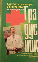 Отдается в дар Книга Доктора Попова советы