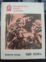 Отдается в дар Сын полка: Повесть. Катаев В.П.