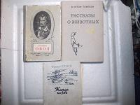 Отдается в дар Книги — классика