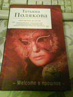 Отдается в дар Полякова, Welcome в прошлое