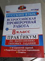 Отдается в дар Русский язык 8 класс практикум