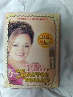 Отдается в дар DVD диски «Надежда Кадышева»