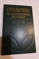 Отдается в дар Справочник по лекарственным растениям.