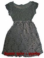 Отдается в дар Платье вязанное кружевное