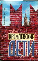 Отдается в дар «Кремлёвские дети»