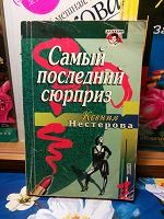 Отдается в дар Ксения Нестерова «Самый последний сюрприз»…