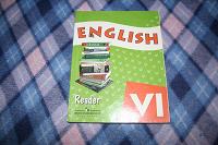 Отдается в дар ENGLISH Reader VI