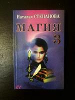 Отдается в дар Н. Степанова. Магия-3.