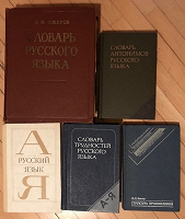 Отдается в дар Русский язык, справочная литература