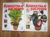 Отдается в дар Журналы Комнатные растения