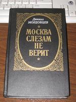 Отдается в дар Книга, Мордовцев