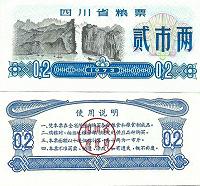 Отдается в дар Китай Прод.купон — 0,2 Единицы 1973 пров. Ляобэй UNC.