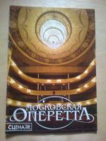 Отдается в дар Программка театра оперетты 2017 г.