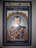 Отдается в дар Книга про Николая Второго