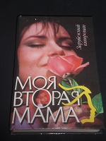 Отдается в дар «Моя вторая мама»