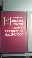 """Отдается в дар Книга С. Азбелев """" Историзм былин и специфика фольклора"""""""
