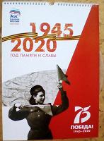 Отдается в дар Календарь 75 лет победы