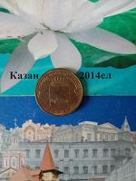 Отдается в дар Монета 10 рублей ГВС