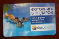 Отдается в дар Подарочная карта Coral Travel