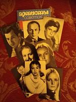 Отдается в дар Советские карманные календарики «Актёры» (набор)