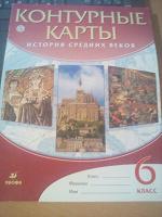 Отдается в дар Для ученика 6 класса. История средних веков.Карта