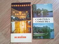 Отдается в дар Советские путеводители