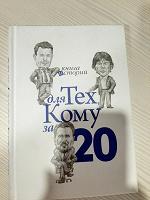 Отдается в дар Книга кому за 20 про атлант м