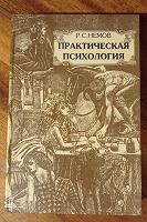 Отдается в дар Книги, психология