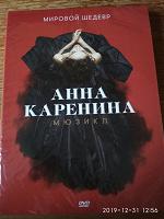 Отдается в дар Диск мюзикла «Анна Каренина»