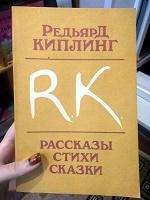 Отдается в дар Р. Киплинг