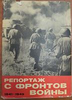 Отдается в дар Репортажи с фронтов войны.