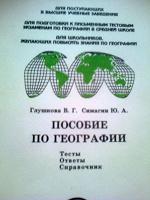 Отдается в дар Глушкова, Симагин «Пособие по геграфии» 1996 г
