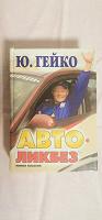 Отдается в дар Книга Ю.Гейко