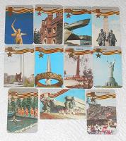 Отдается в дар Календарики — города-герои