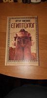 Отдается в дар Египтолог. Артур Филипс. Детектив.