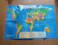 Отдается в дар Плакат. Карта.