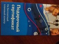 Отдается в дар сертификат на осмотр офтальмолога