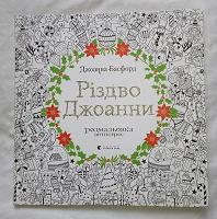 Отдается в дар Джоанна Басфорд «Різдво Джоанни»