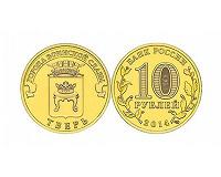 Отдается в дар Монета 10рублей Тверь