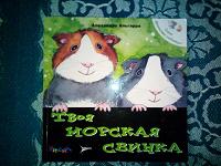 Отдается в дар книжки для деток