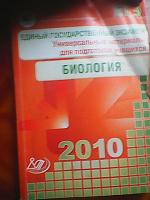 Отдается в дар Биология ЕГЭ 2010