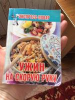Отдается в дар книжечка с рецептами
