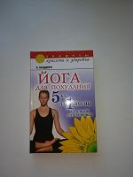 Отдается в дар Книга Йога для похудания