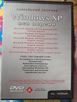 Отдается в дар DVD диск Windows XP