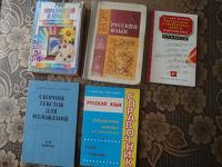 Отдается в дар Учебники-русский язык