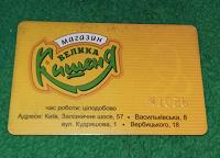 Отдается в дар Пластиковая дисконтная карта Велика Кишеня в коллекцию