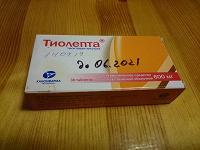 Отдается в дар Лекарство Тиолепта триоктовая кислота