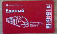 Отдается в дар Проездной Единый билет метро